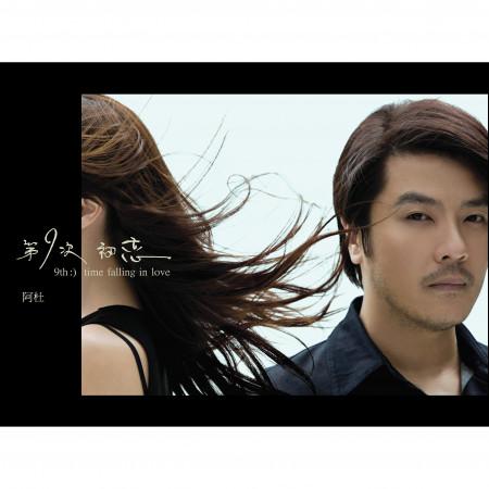 第9次初戀 專輯封面