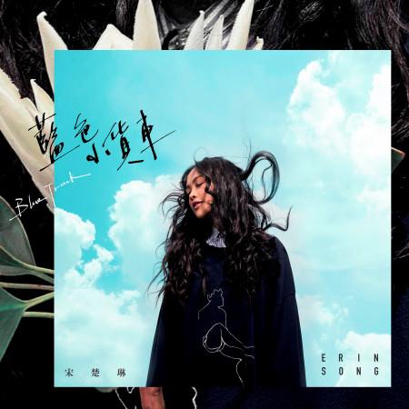藍色小貨車 專輯封面