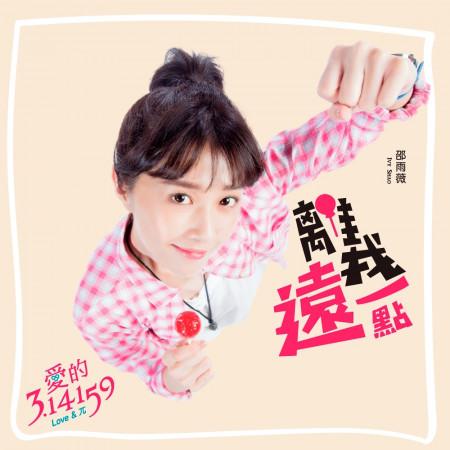 """離我遠一點 (東森創作 """"愛的3.14159"""" 插曲) 專輯封面"""