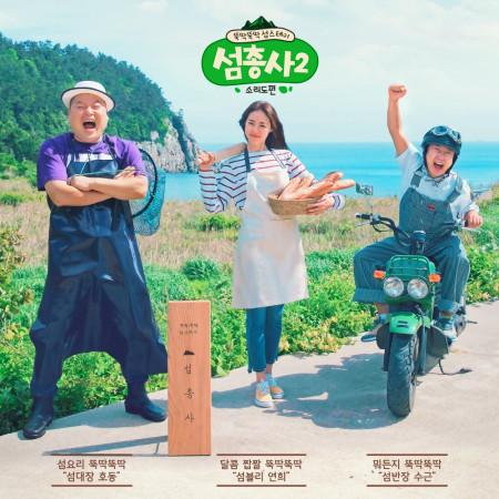 Sumchongsa Season2 (Original Television Soundtrack) 專輯封面