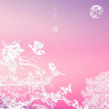 Uso 專輯封面