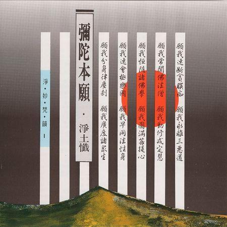 淨妙梵韻系列-彌陀本願 淨土懺 專輯封面
