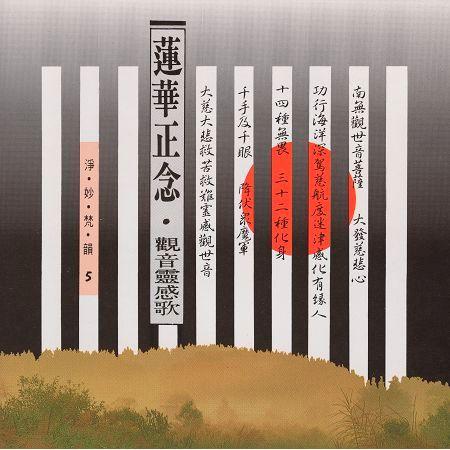 淨妙梵韻系列-蓮華正念 專輯封面