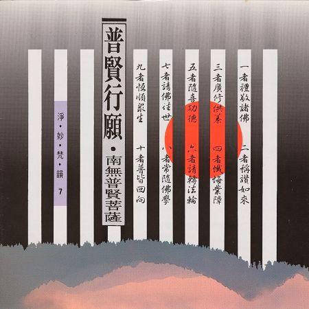 淨妙梵韻系列-普賢行願 專輯封面