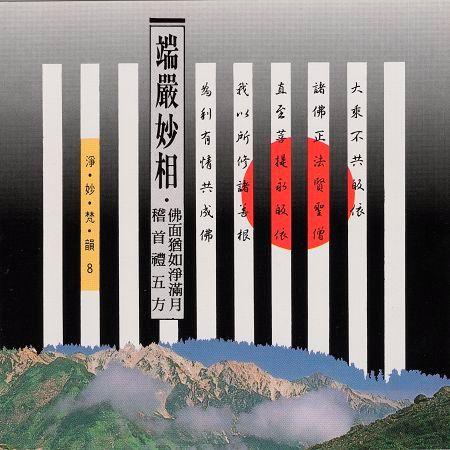 淨妙梵韻系列-端嚴妙相 專輯封面