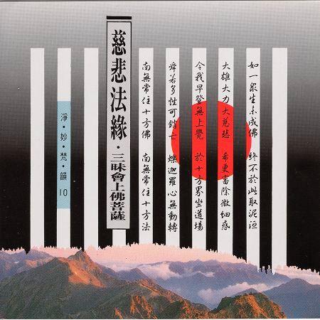 淨妙梵韻系列-慈悲法緣 專輯封面