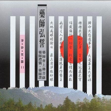 淨妙梵韻系列-藥師會上佛菩薩 專輯封面