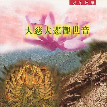 淨妙梵韻系列-感應道交 專輯封面