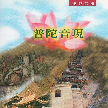 淨妙梵韻系列-普陀音現 專輯封面