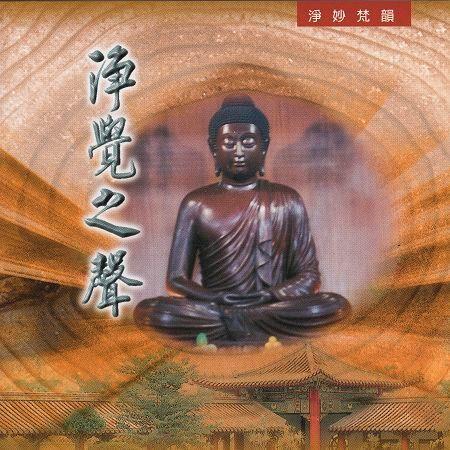 淨妙梵韻系列-淨覺之聲 專輯封面