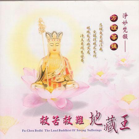 淨妙梵韻系列-救苦救難地藏王 專輯封面