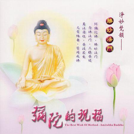 淨妙梵韻系列-佛陀的祝福 專輯封面