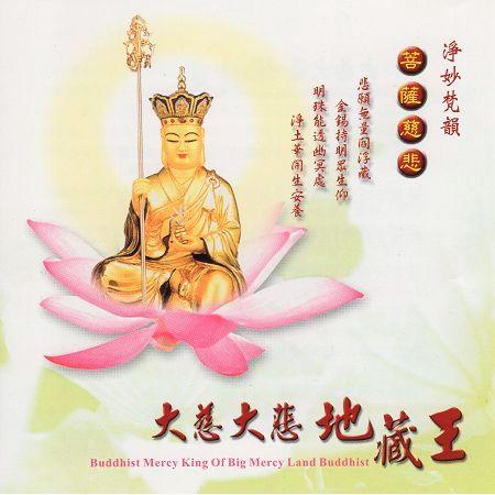淨妙梵韻系列-大慈大悲地藏王 專輯封面