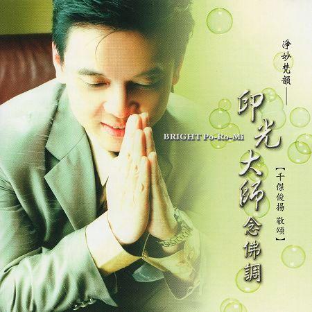 淨妙梵韻系列-印光大師念佛調 專輯封面
