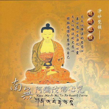 淨妙梵韻系列-南無阿彌陀佛心咒 專輯封面