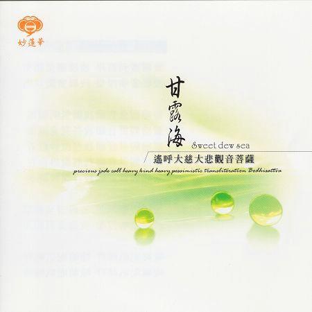 淨妙梵韻系列-甘露海 專輯封面