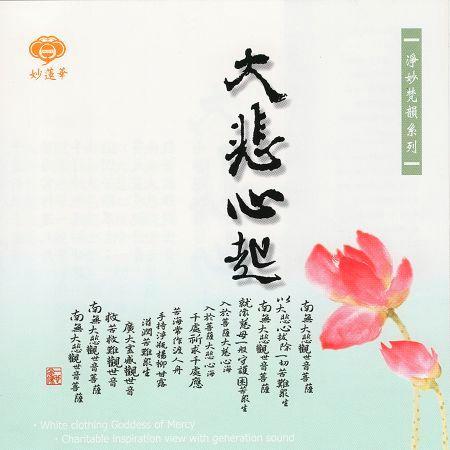 淨妙梵韻系列-大悲心起 專輯封面
