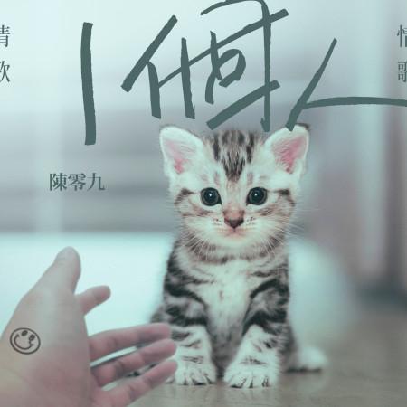 一個人 feat.熊仔 專輯封面