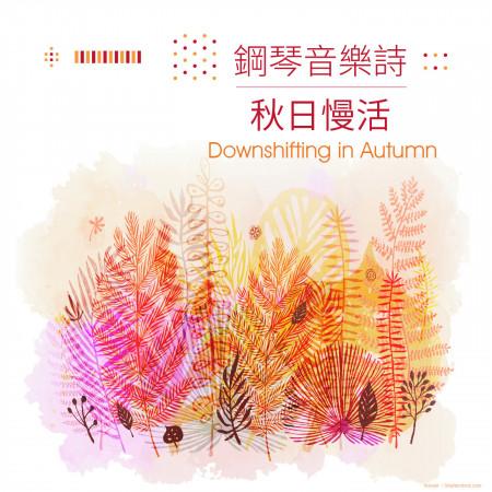 鋼琴音樂詩:秋日慢活 專輯封面