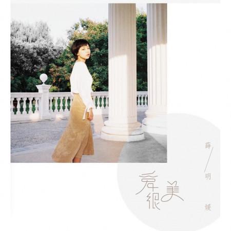 愛很美 專輯封面