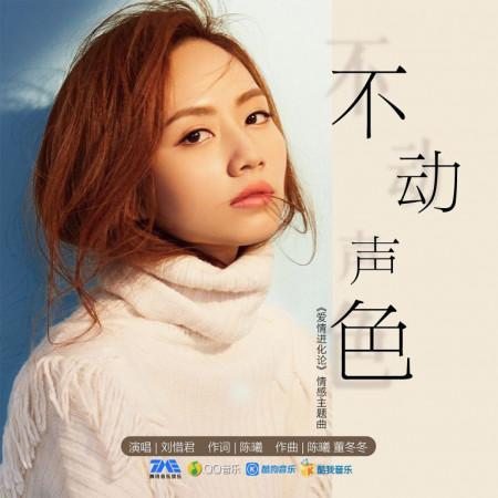 不動聲色(愛情進化論情感主題曲) 專輯封面