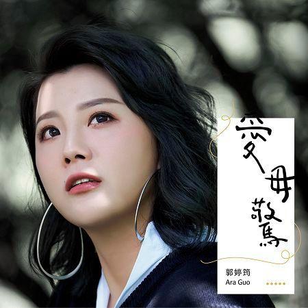 愛毋驚 專輯封面