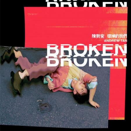 壞掉的我們 BROKEN 專輯封面