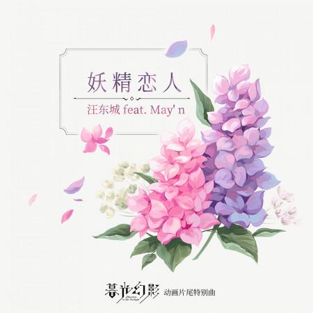 妖精戀人(《暮光幻影》動畫片尾曲) 專輯封面