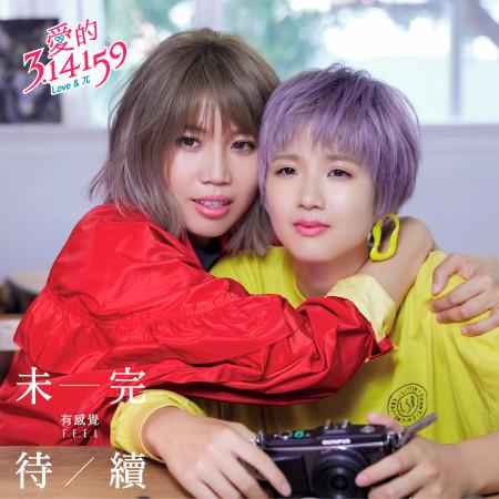 """未完待續 (東森創作 """"愛的3.14159"""" 插曲) 專輯封面"""