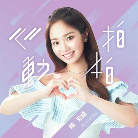 心動拍拍 專輯封面