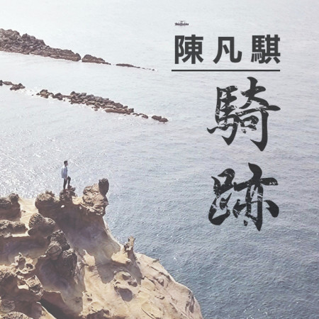 騎跡 專輯封面