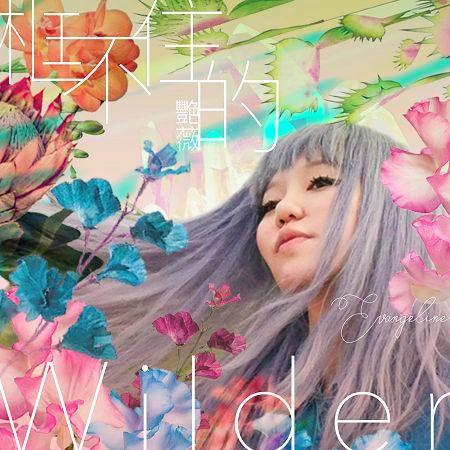 框不住的艷薇 專輯封面