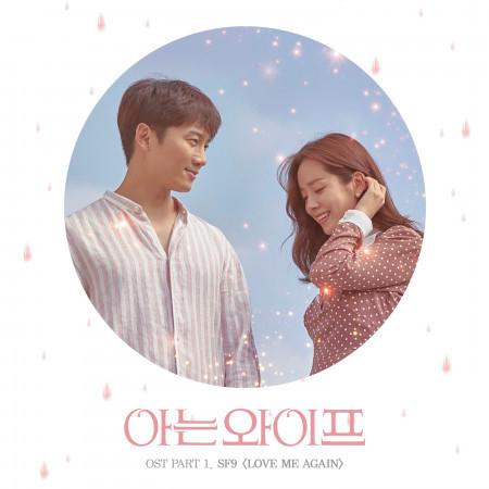 Familiar Wife (Original Television Soundtrack), Pt. 1 專輯封面