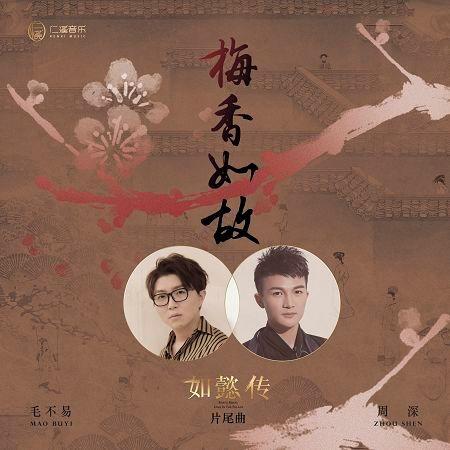 梅香如故 - 電視劇《如懿傳》片尾曲 專輯封面