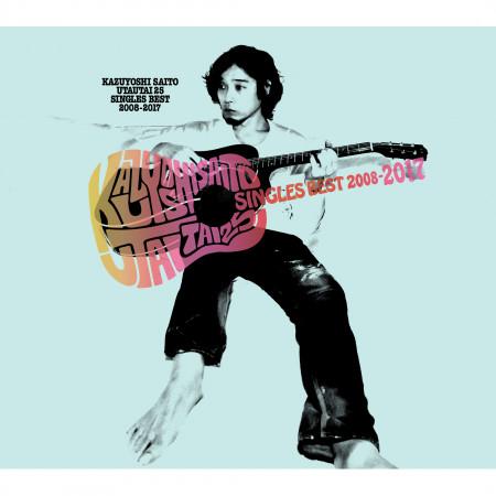只想歌唱 25周年紀念單曲精選 2008~2017 專輯封面
