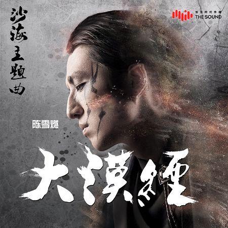 大漠經 (電視劇《沙海》主題曲) 專輯封面
