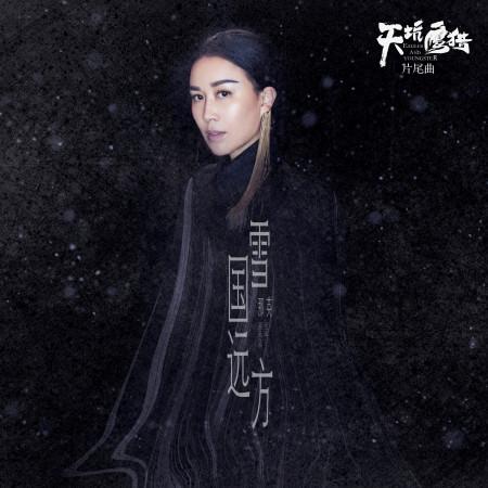 雪國遠方 (電視劇《天坑鷹獵》片尾曲) 專輯封面