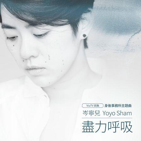 盡力呼吸 (ViuTV 身後事務所主題曲) 專輯封面