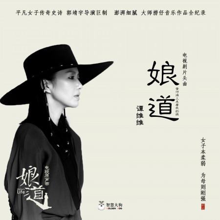 娘道 (電視劇《娘道》片頭曲) 專輯封面