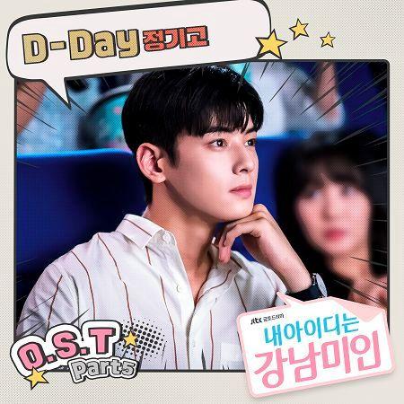 我的ID是江南美人 韓劇原聲帶 Part.5 專輯封面