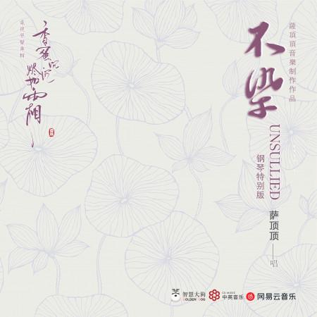 不染 (電視劇《香蜜沉沉燼如霜》主題曲) [鋼琴特別版] 專輯封面