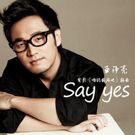 Say yes(電影《咱們結婚吧》插曲) 專輯封面