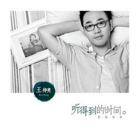聽得到的時間(王錚亮影劇歌集) 專輯封面