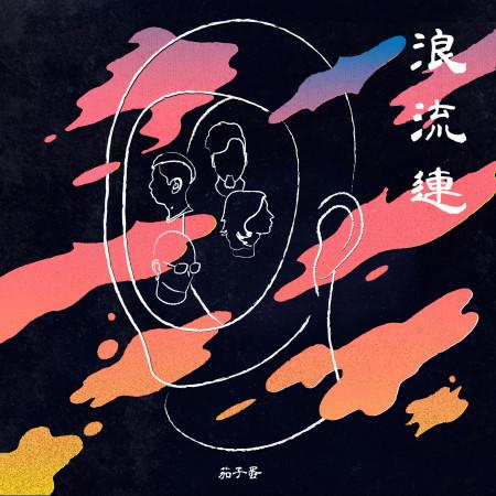 浪流連 專輯封面