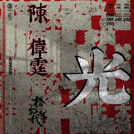 光(電視劇《橙紅年代》主題曲) 專輯封面