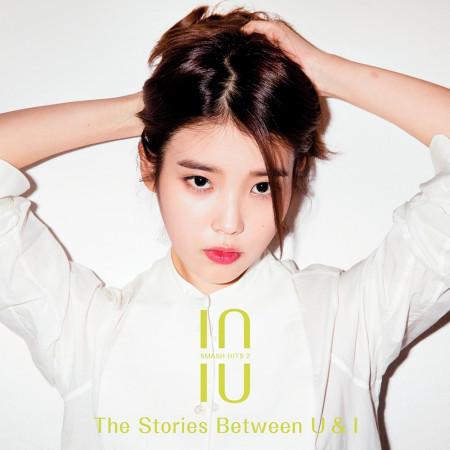 SMASH HITS 2 - The Stories Between U & I 專輯封面