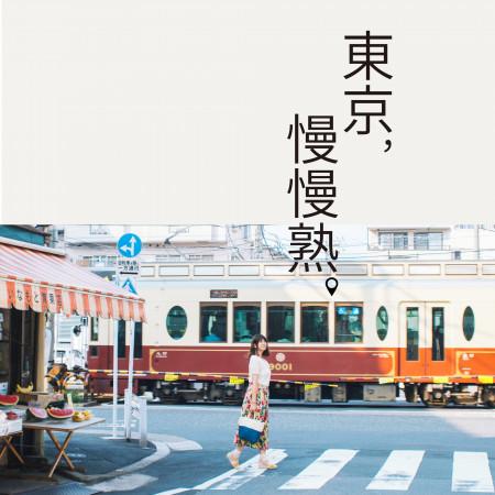 東京,慢慢熟。 專輯封面