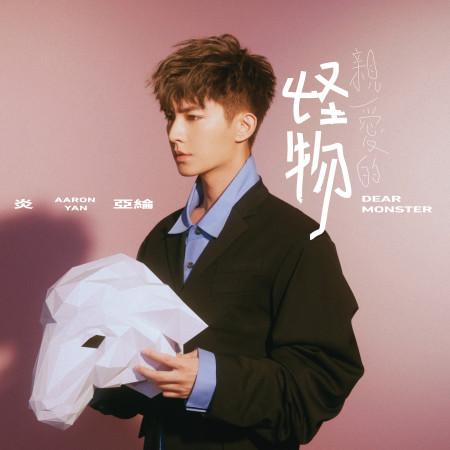 親愛的怪物 EP 專輯封面