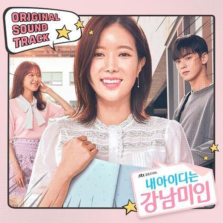 我的ID是江南美人 韓劇原聲帶 專輯封面