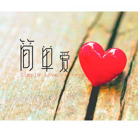 簡單愛 專輯封面